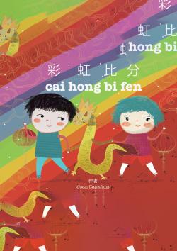 Cai Hon Bi Fen, cançoner infantil en xinès simplificat